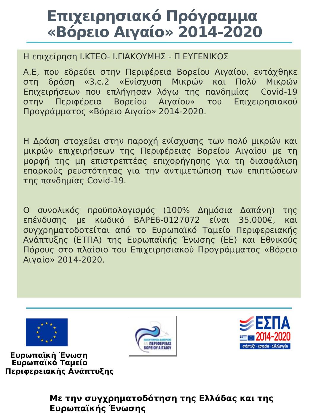 IKTEO XIOY - Ενίσχυση Μικρών και Πολύ Μικρών Επιχειρήσεων που επλήγησαν λόγω της πανδημίας Covid-19 στην Περιφέρεια Βορείου Αιγαίου